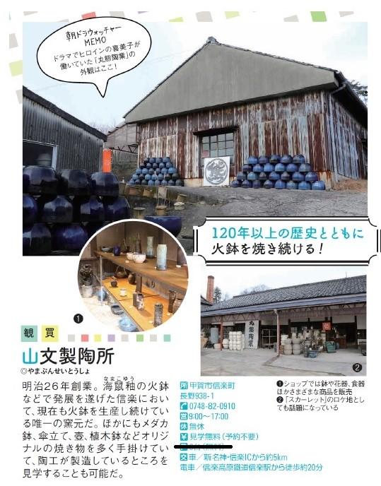 春ぴあ 東海版 山文製陶所が掲載されました。
